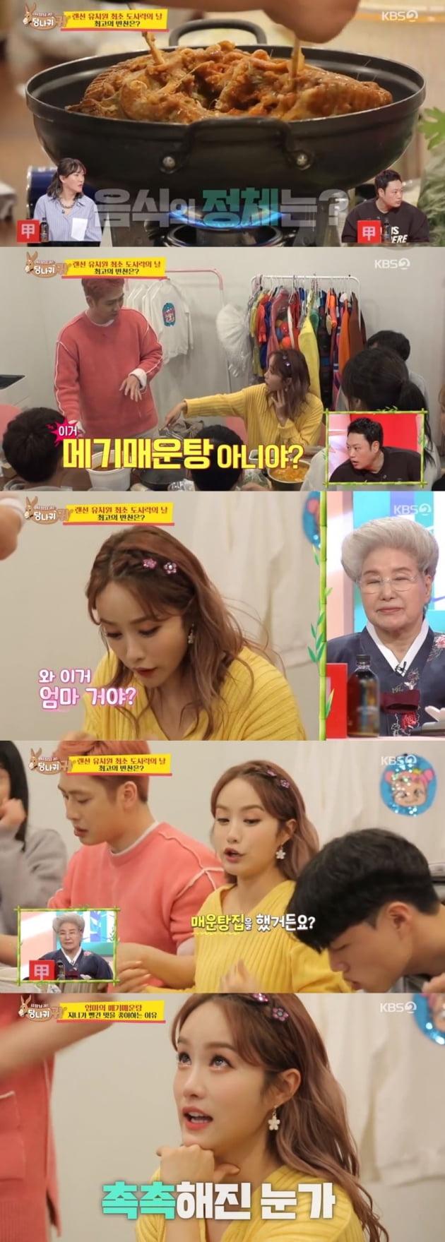 사진= KBS2 '사장님 귀는 당나귀 귀' 캡처