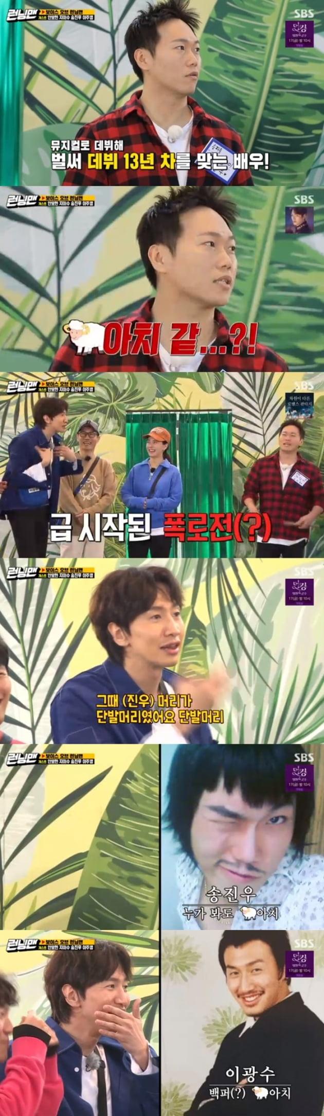 '런닝맨' 송진우 이광수 / 사진 = SBS 영상 캡처