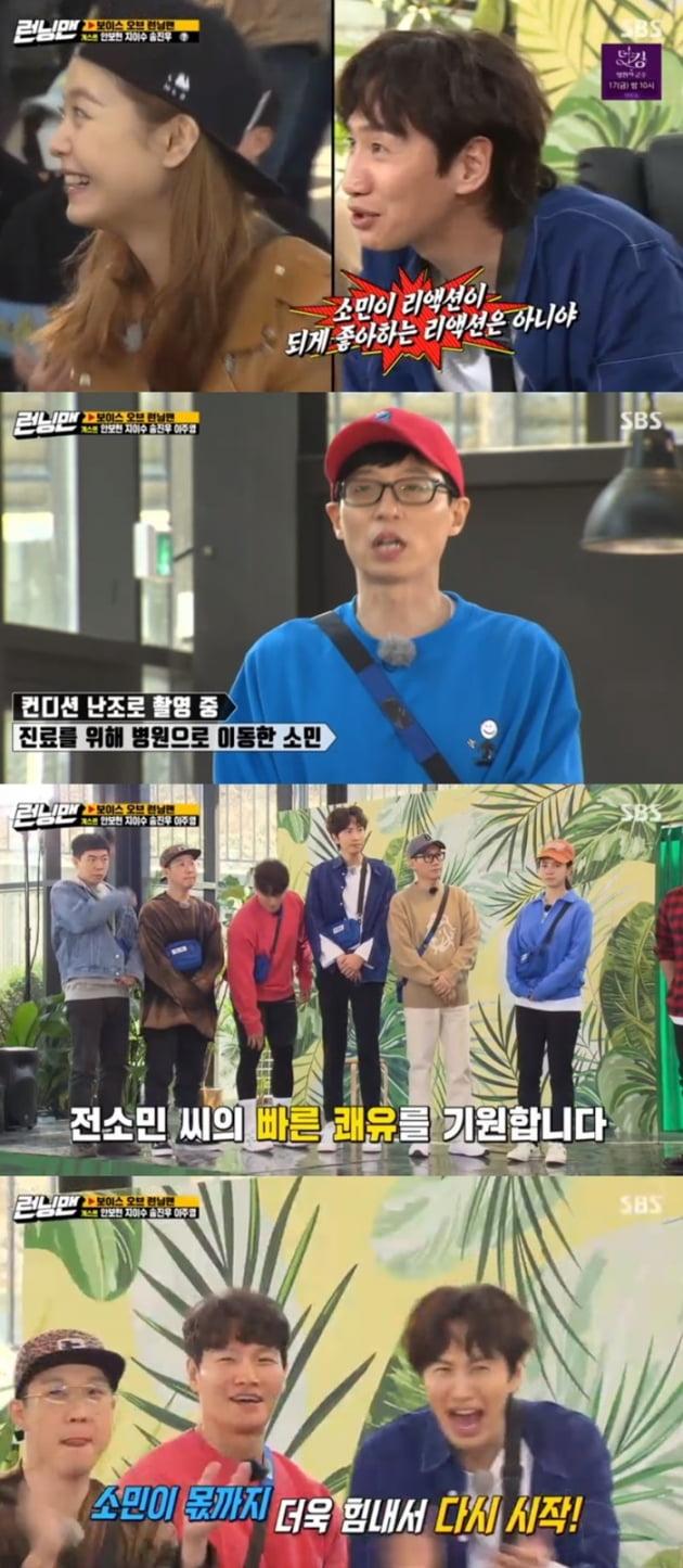'런닝맨' 전소민 / 사진 = SBS 영상 캡처
