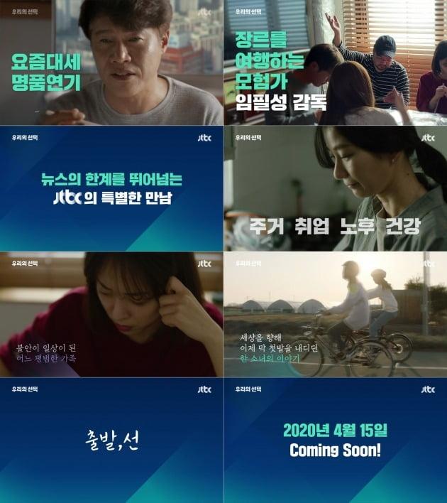 단편영화 '출발,선' 예고 /JTBC 제공