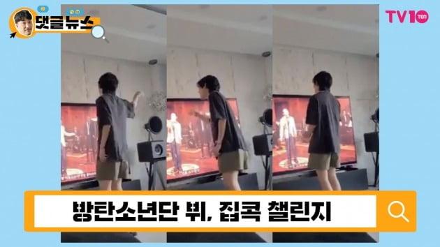 [댓글 뉴스] '집콕챌린지' BTS 뷔, 장관급 영향력 '문체부도 응원해'