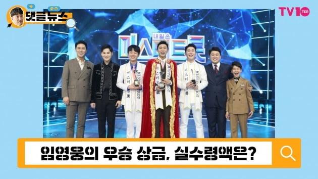 """[댓글 뉴스] """"신발까지 세금을…"""" 임영웅, '미스터트롯' 우승 실수령액은?"""
