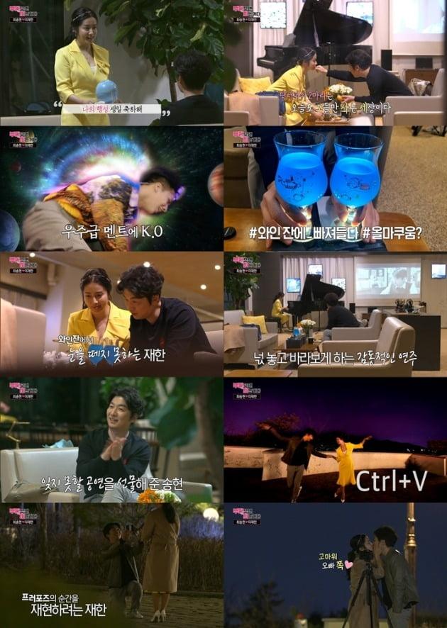 '부럽지' 최송현이 이재한을 위해 이벤트를 준비했다. / 사진=MBC 방송 캡처