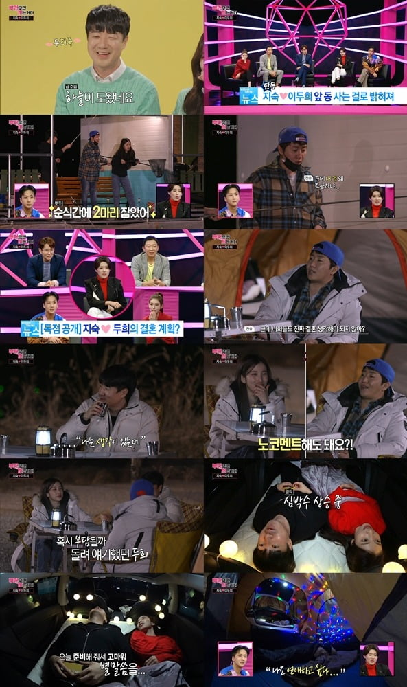 '부럽지' 지숙-이두희가 홍진호와 캠핑을 즐겼다. / 사진=MBC 방송 캡처
