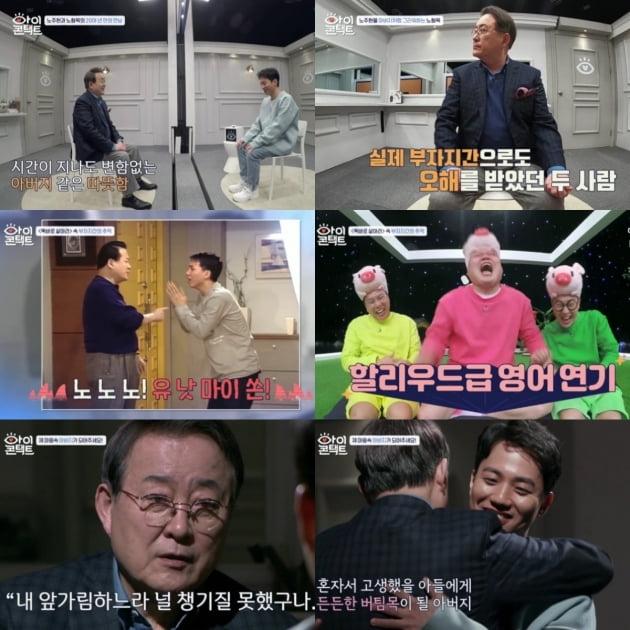 """""""아버지가 돼 주세요""""…'아이콘택트' 노주현X노형욱, 감동 눈맞춤"""