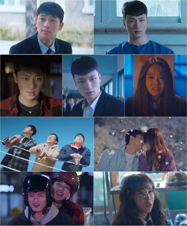 지난 13일 방송된 '계약우정'/ 사진=KBS2 제공