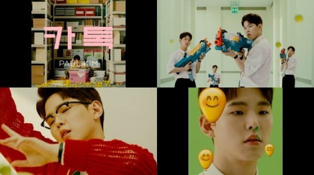 폴킴 '카톡' 뮤직비디오 캡처.