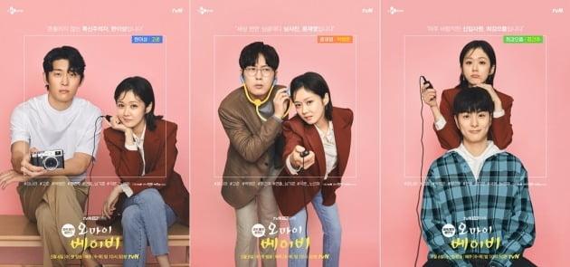 '오마베' 커플 포스터./사진제공=tvN