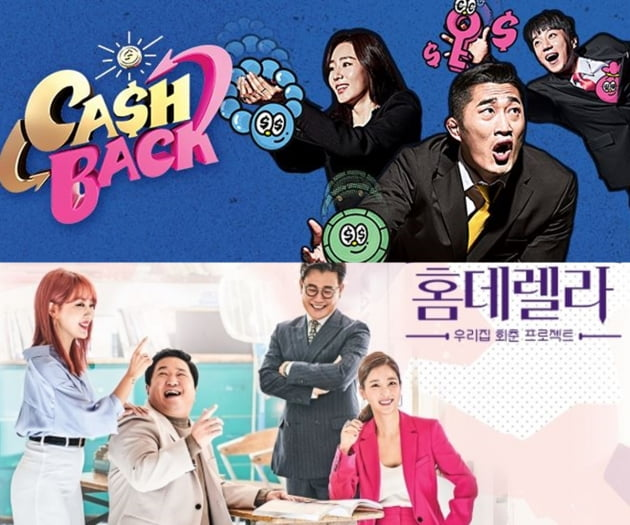 tvN 새 예능 '캐시백'(위), SBS FiL 새 예능 '홈데렐라' 포스터. /사진제공=tvN, SBS