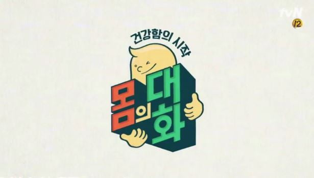 tvN 새 예능 '건강함의 시작, 몸의 대화' 티저 영상. /사진제공=tvN