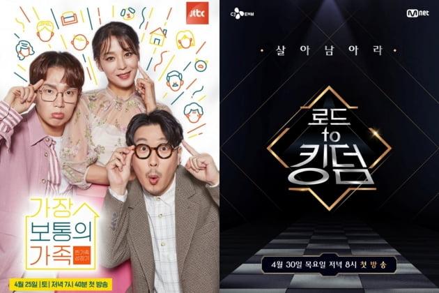 JTBC 새 예능 '가장 보통의 가족'(왼쪽), Mnet 새 예능 '로드 투 킹덤' 포스터. /사진제공=JTBC, Mnet