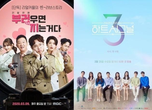 '부러우면 지는거다'(왼쪽), '하트시그널3' 포스터./사진제공=MBC, 채널A