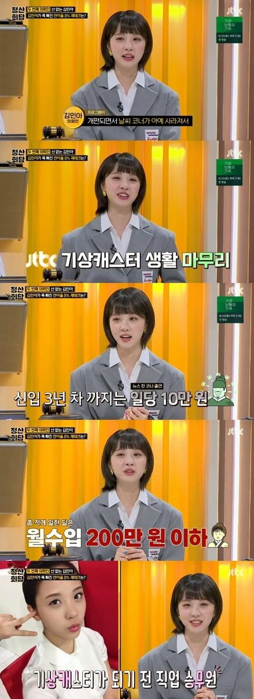 '정산회담' 김민아 /사진=JTBC 방송화면 캡처