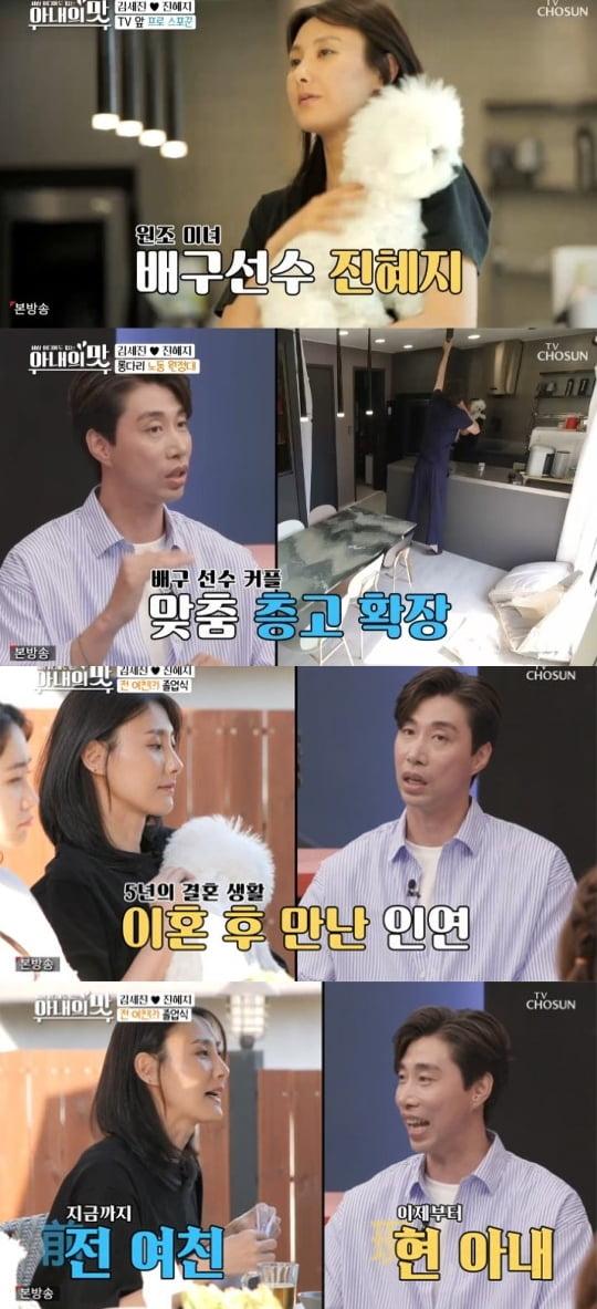 '아내의 맛' 김세진, 전혜진와 연애 11년만 혼인신고 /사진=TV조선 방송화면 캡처