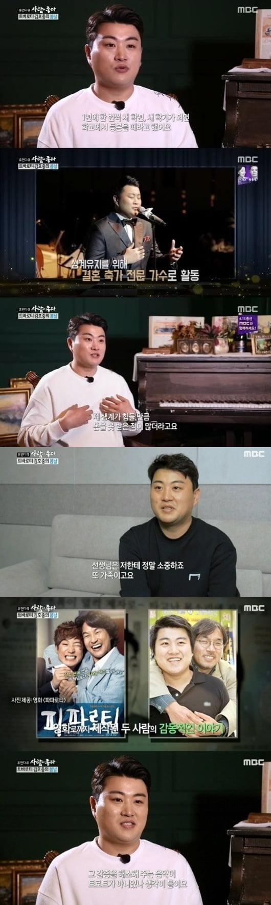 '사람이 좋다' 김호중 /사진=MBC 방송화면 캡처