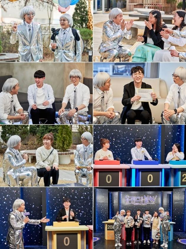 '유 퀴즈 온 더 블럭' 50회 / 사진 = tvN 제공