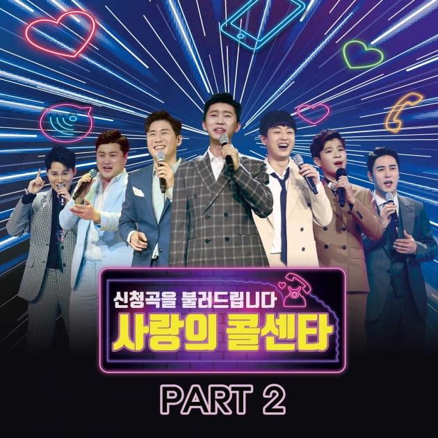 '사랑의 콜센타' PART2 앨범커버/ 사진제공=(주) 쇼플레이