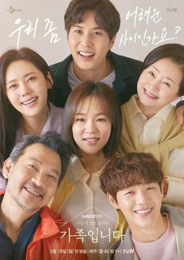 '(아는 건 별로 없지만) 가족입니다'의 티저 포스터가 공개됐다. / 사진제공=tvN