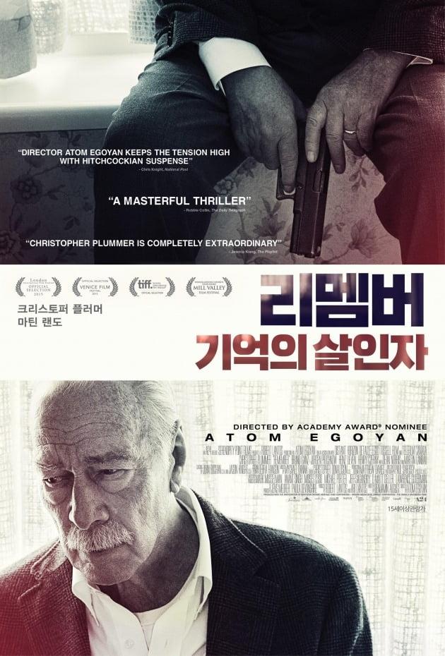 영화 '리멤버: 기억의 살인자' 포스터 / 사진제공=제이앤씨미디어그룹