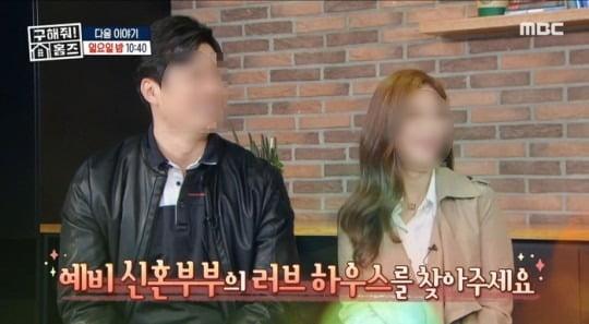 MBC 예능 '구해줘 홈즈' 캡처.