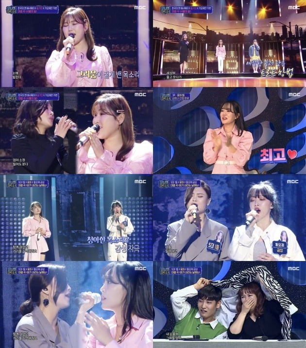 사진=MBC '오 나의 파트너' 방송 화면.