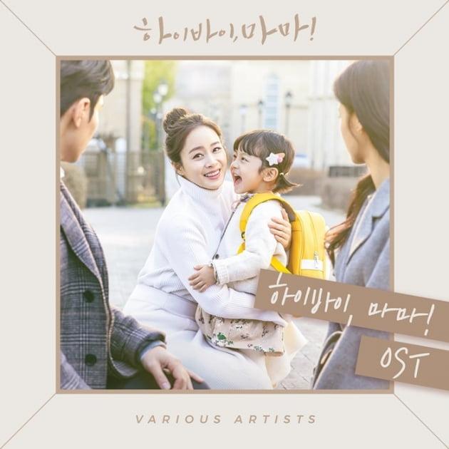 '하이바이, 마마!' OST 커버 / 사진 = CJ ENM 제공