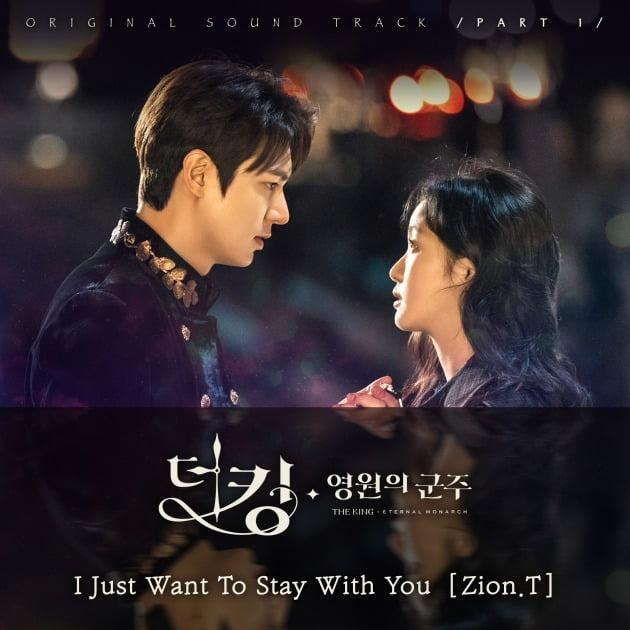 자이언티 'I Just Want To Stay With You'./사진제공=SBS '더 킹'