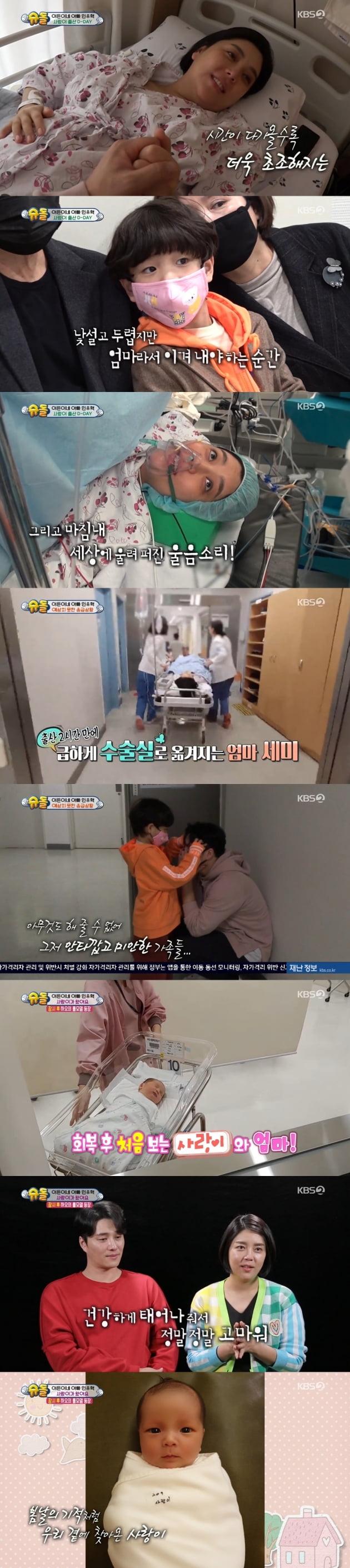 지난 19일 방송된 '슈돌'/ 사진제공=KBS2