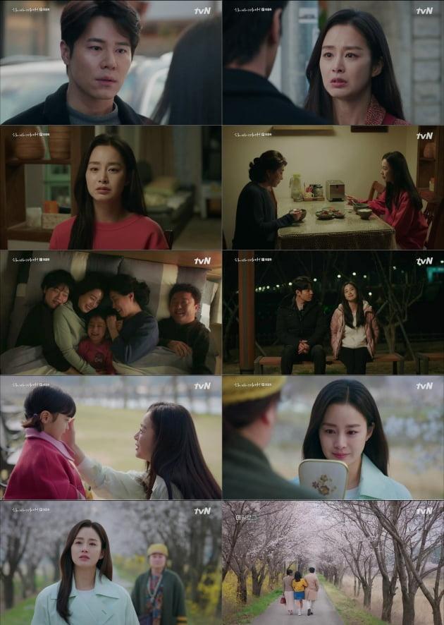 지난 19일 종영한 '하이바이마마'/ 사진제공=tvN