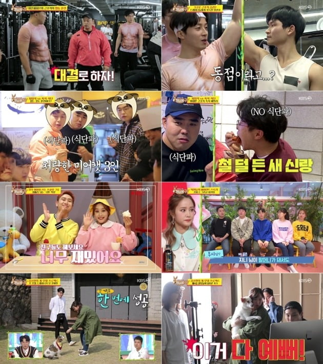 사진=KBS2 '사장님 귀는 당나귀 귀' 방송 화면.