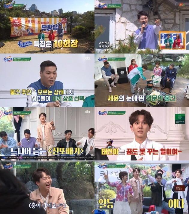 사진=JTBC '유랑마켓' 방송 화면.