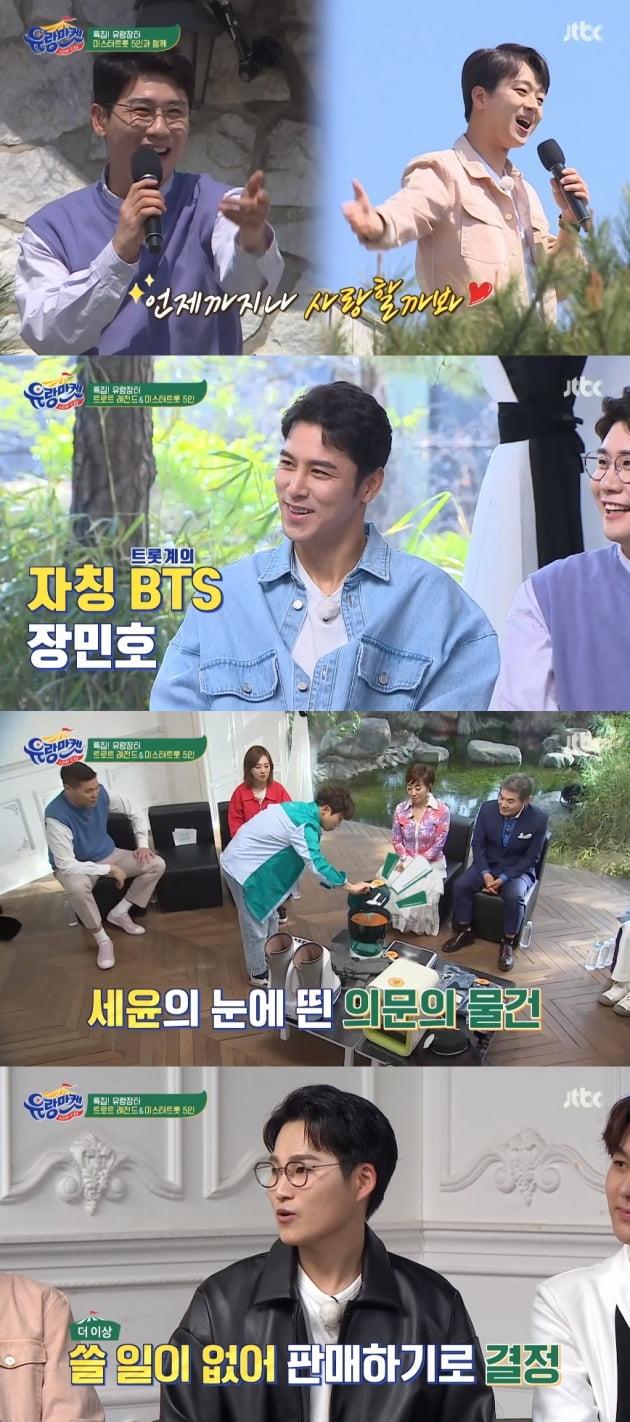 지난 19일 방송된 '유랑마켓'/ 사진제공=JTBC