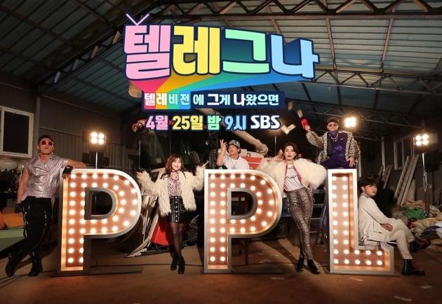 '텔레그나' 공식 이미지./사진제공=SBS
