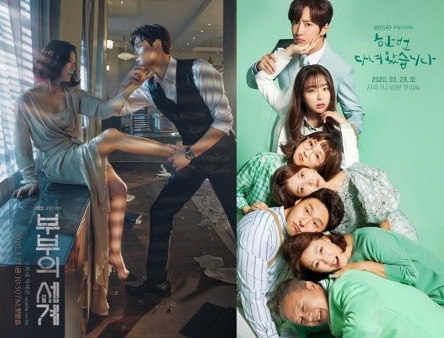 JTBC '부부의 세계' 포스터-KBS '한 번 다녀왔습니다' 포스터./