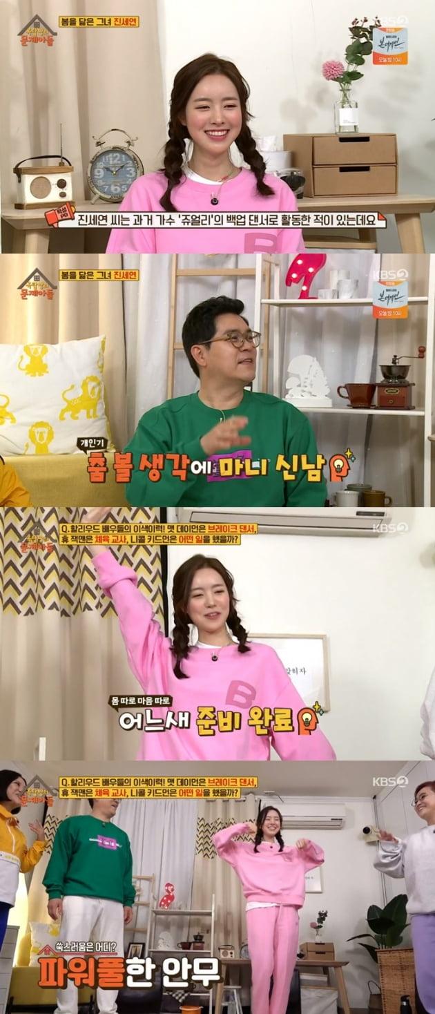 '옥탑방의 문제아들' 진세연 / 사진 = KBS 영상 캡처