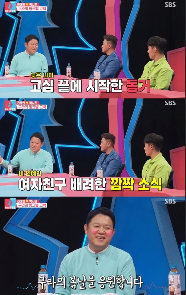 SBS '동상이몽2-너는 내 운명' 방송화면. /사진=SBS