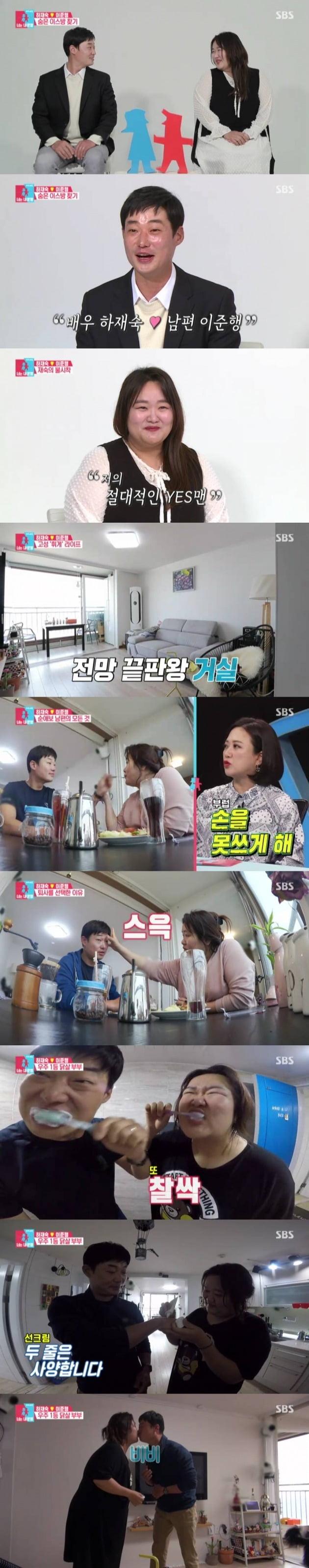 SBS '동상이몽 시즌2 - 너는 내 운명' 방송화면. /사진제공=SBS