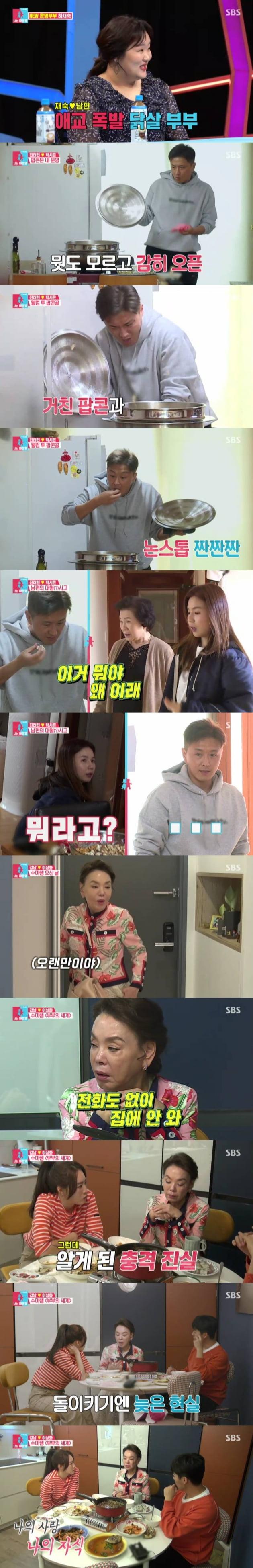 '동상이몽 시즌2 - 너는 내 운명' 방송화면. /사진제공=SBS