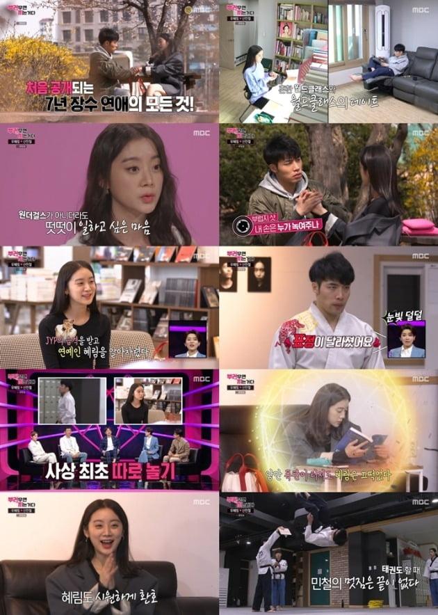 '부럽지' 혜림과 신민철이 7년 차 장수커플의 연애를 공개했다. / 사진=MBC 방송 캡처