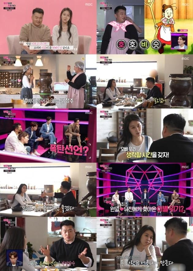 '부럽지' 이원일 셰프와 김유진 PD가 '일'에 대한 견해 차이를 보였다. / 사진=MBC 방송 캡처