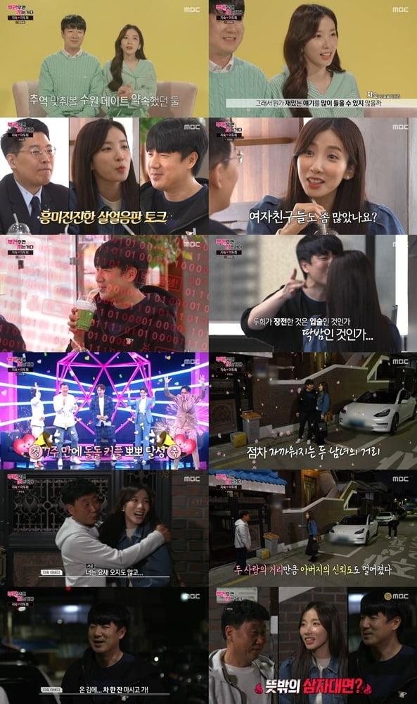 '부럽지' 지숙과 이두희가 수원 데이트를 즐겼다. / 사진=MBC 방송 캡처