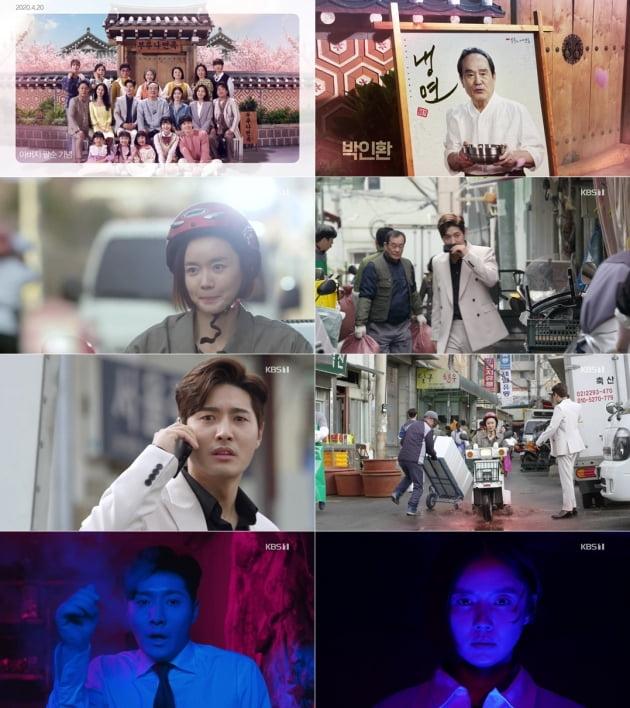 '기막힌 유산' 첫 방송/ 사진제공=KBS1