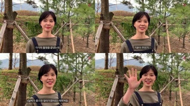 JTBC 월화드라마 '날씨가 좋으면 찾아가겠어요'에 출연 중인 배우 임세미. /사진제공=YNK엔터테인먼트