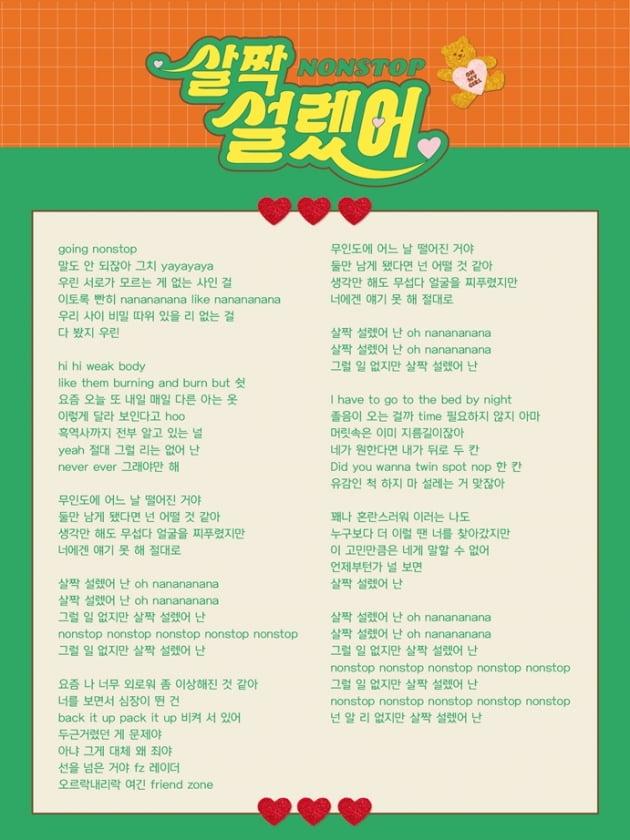 그룹 오마이걸 '살짝 설렜어' 가사 티저 / 사진제공=WM엔터테인먼트