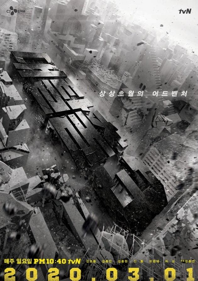 '대탈출3' 포스터 / 사진제공=tvN