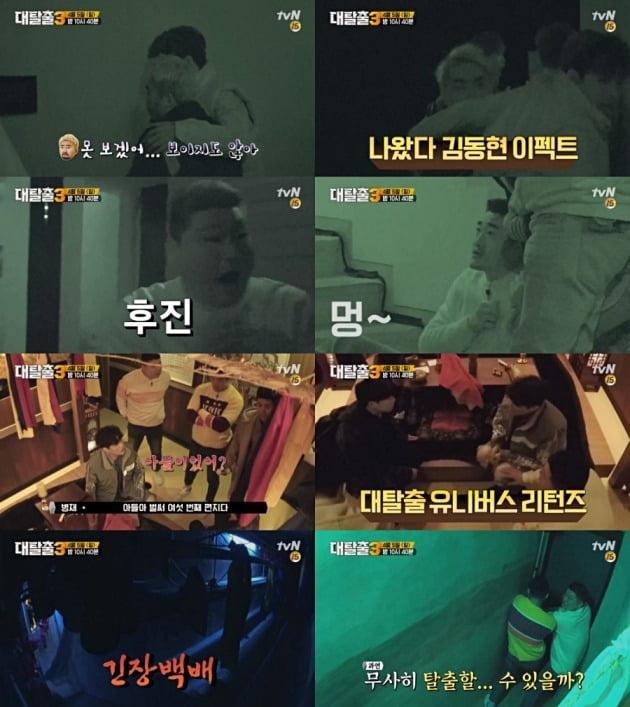 '대탈출3' 어둠의 별장 편 / 사진=tvN 방송 캡처