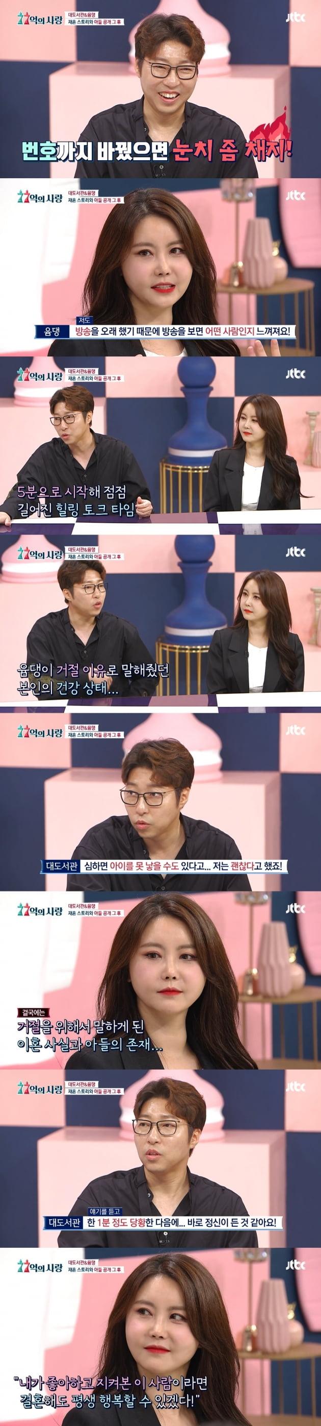 지난 20일 방송된 '77억의 사랑' /사진제공=JTBC