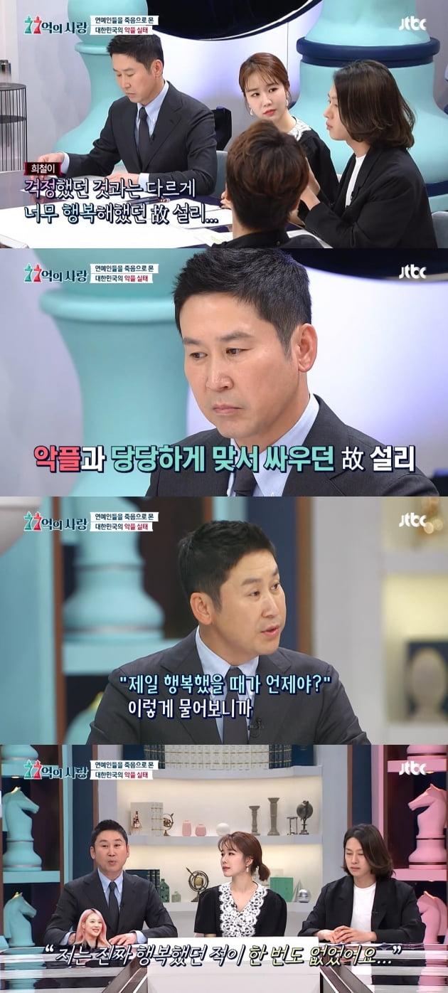 지난 20일 방송된 '77억의 사랑'/사진= JTBC