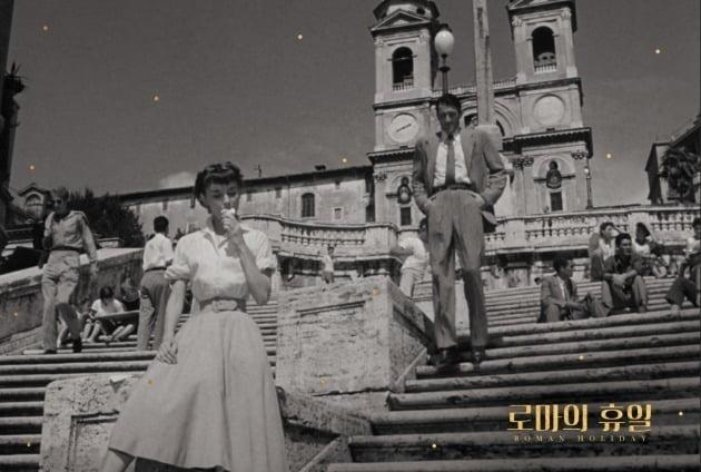 CGV가 오드리 헵번 특별전에서 '로마의 휴일'을 상영연다. / 사진제공=CGV아트하우스