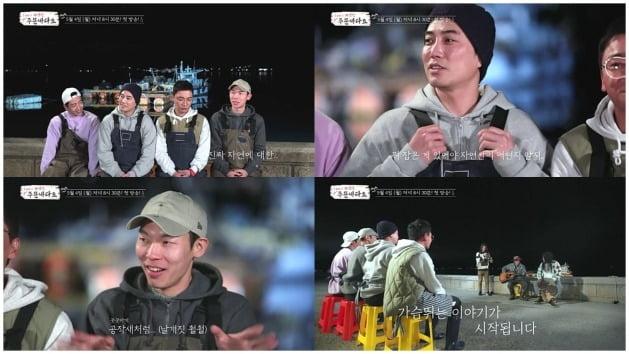 '주문 바다요' 티저 영상./사진제공=MBC에브리원